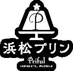 浜松プリン